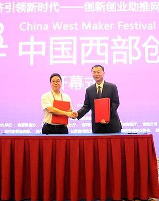 2018中国西部创客节开幕