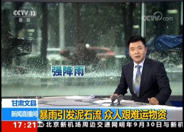 ca88亚洲城文娱手机文县暴雨引发泥石流 众人困难运物资