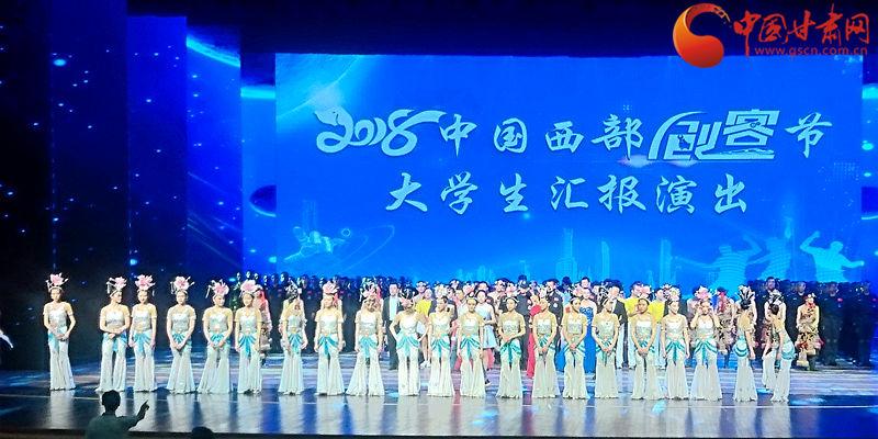 2018中国西部创客节大学生汇报演出成功举行