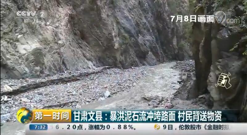 ca88亚洲城文娱手机文县:暴洪泥石流冲毁路面 村民背送物资