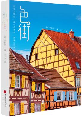 《色·街》:展示世界各地的房屋色彩文化