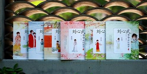 刘心武剖析《红楼梦》:囊括了中华文化的精华