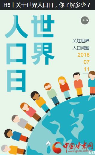 关于世界人口日,你了解多少?