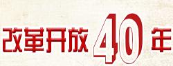 【专题】改革开放40年 喜看陇原巨变