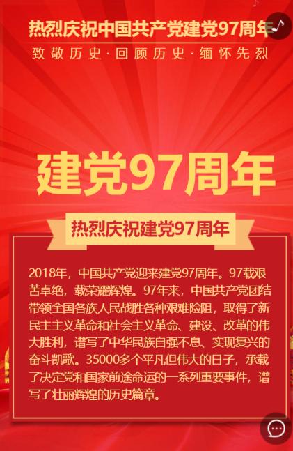 庆祝中国共产党建党97周年