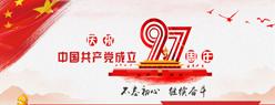 纪念中国共产党成立97周年