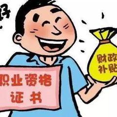 甘肃省下达2018年企业参与技能培训补助资金
