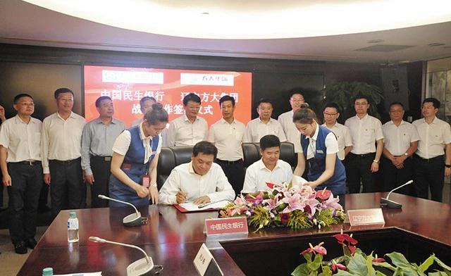 方大集团与中国民生银行签署框架额度为300亿元的全面战略合作协议