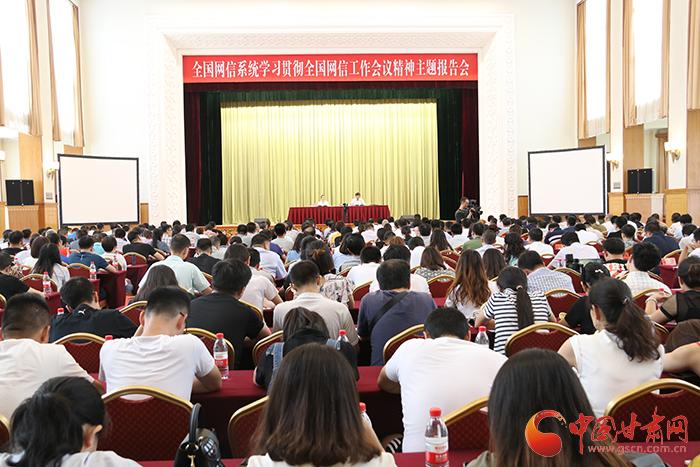 甘肃举办学习贯彻全国网信工作会议精神宣讲报告会(图)