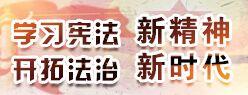 【专题】学习宪法新精神 开拓法治新时代