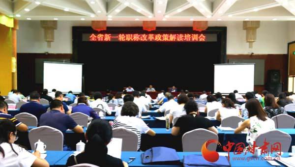甘肃省新一轮职称改革政策解读培训会在兰州召开(图)