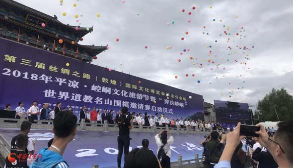 2018年平凉·崆峒文化旅游节开幕