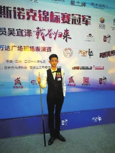 世界青年斯诺克锦标赛夺冠 兰州本土少年吴宜泽载誉归来