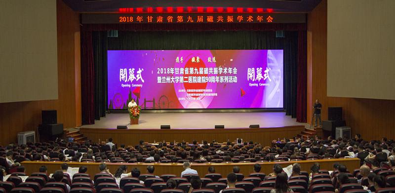 甘肃省第九届磁共振学术年会在兰成功召开(图)