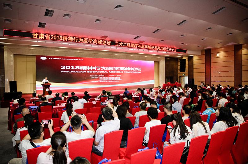兰大二院举办甘肃省2018精神行为医学高峰论坛(图)