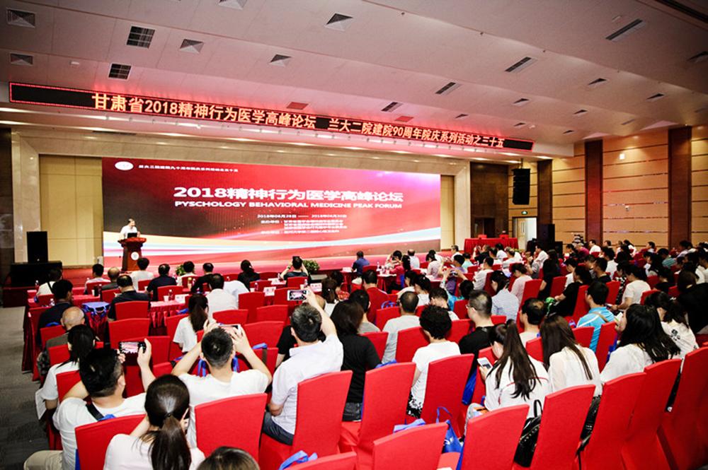 兰大二院举办甘肃省2018精神行为医学高峰论坛