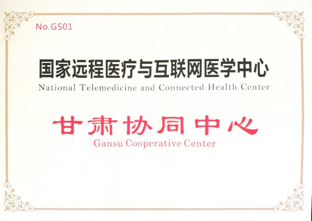 """兰大二院喜获""""国家远程医疗与互联网医学中心甘肃协同中心""""称号"""
