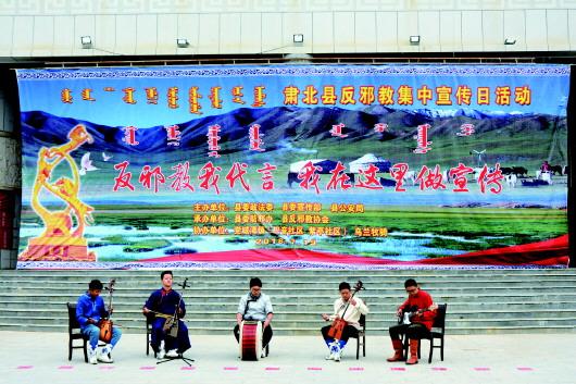 酒泉肃北县举行反邪教集中宣传日活动(图)