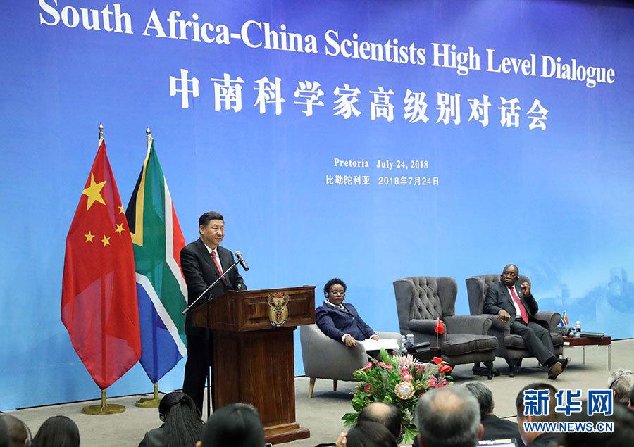 习近平和拉马福萨共同出席中南科学家高级别对话会开幕式