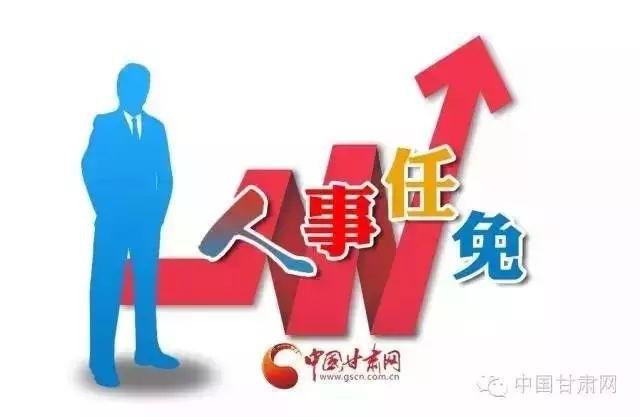 甘肃省人民政府关于周莹等同志职务任免的通知
