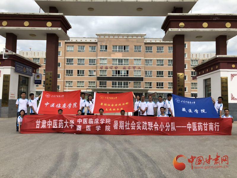 甘肃中医药大学义诊行活动在甘南香巴拉启动
