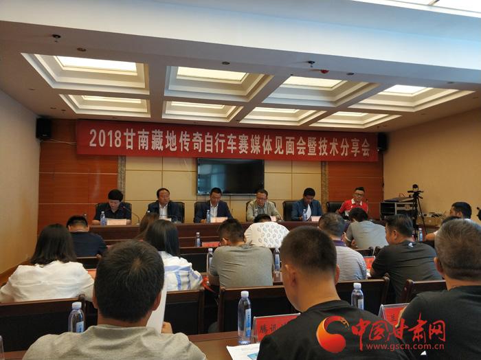"""2018甘南""""藏地传奇自行车赛""""打造体育竞技与旅游文化深度融合"""