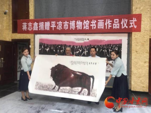 蒋志鑫向平凉市博物馆捐赠书画作品仪式举行