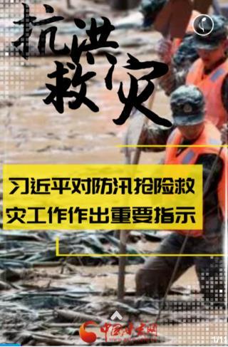 H5 |习近平对防汛抢险救灾工作作出重要指示
