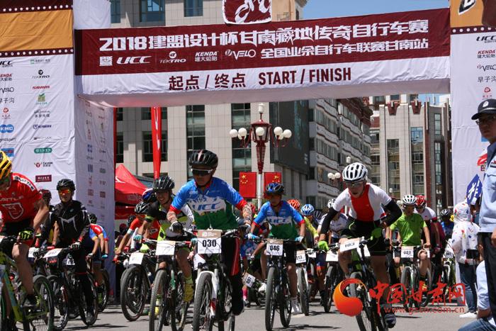 """2018第四届甘南""""藏地传奇""""自行车赛鸣枪开幕"""