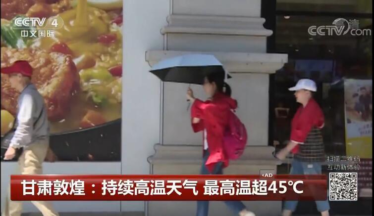 甘肃敦煌:持续高温天气 最高温超45℃【视频】