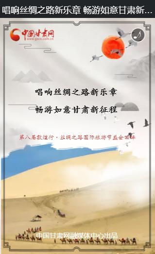 唱响丝绸之路新乐章 畅游如意甘肃新征程