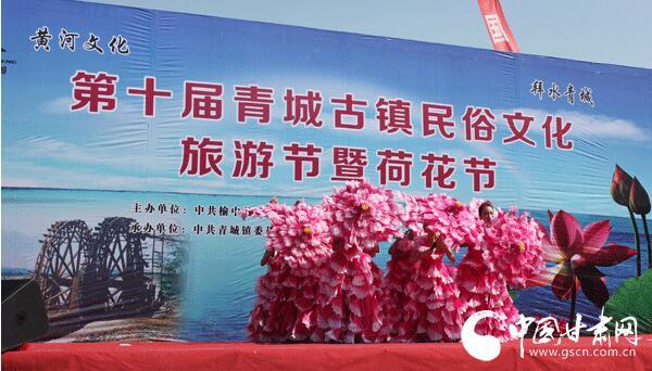 第十届青城古镇民俗文化旅游节7月29日在榆中县开幕(图)