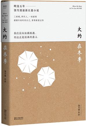 饶雪漫发布最新长篇《大约在冬季》 齐秦作序推荐