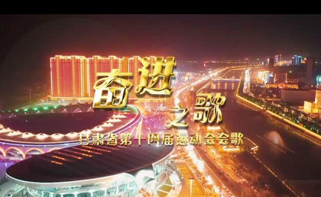 甘肃省第十四届运动会会歌《奋进之歌》