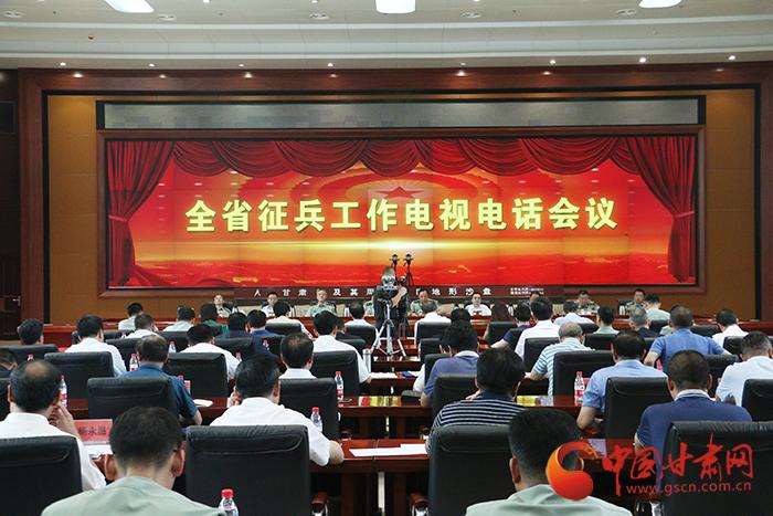 2018年甘肃省征兵工作电视电话会议在兰召开(图)