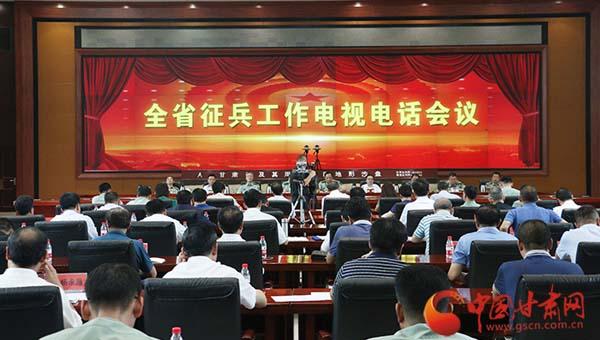 2018年甘肃省征兵工作电视电话会议在兰召开