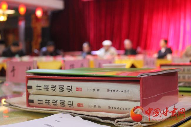 【陇尚记忆(14)】《甘肃戏剧史》:甘肃戏剧的一座丰碑