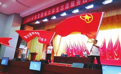 甘肃省2018年大学生志愿服务西部计划出征仪式举行