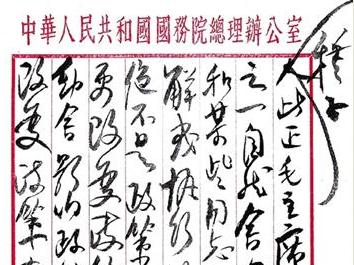 张瑞田:手札的历史重量