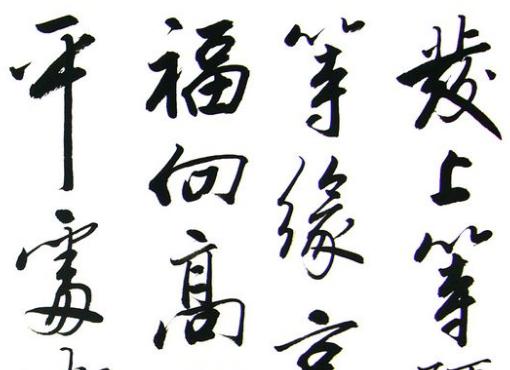 """以""""大师说""""为题材 展现""""书法甬军"""""""