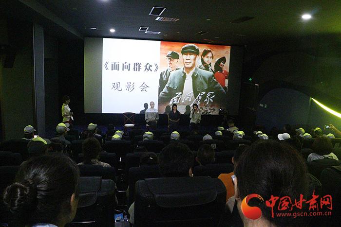 甘肃题材电影《面向群众》观影座谈会在兰举办(组图)