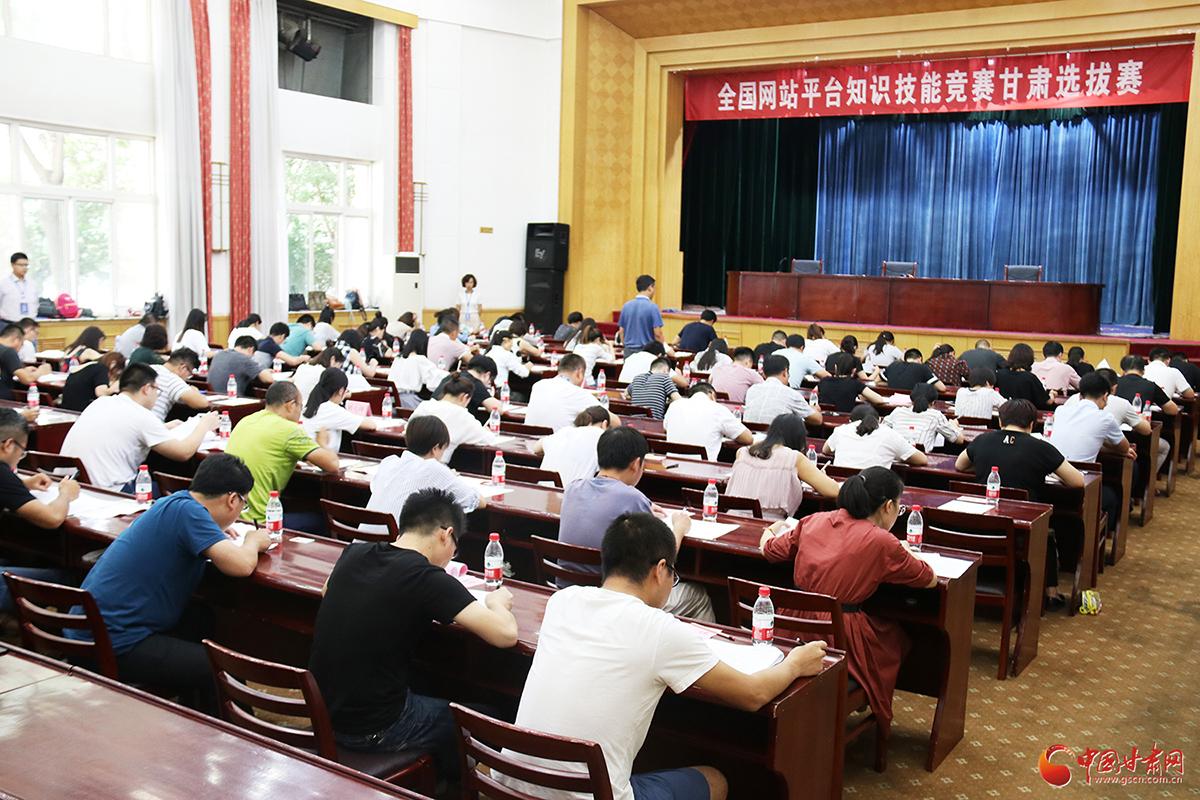全国网站平台知识技能竞赛甘肃选拔赛在兰成功举办(高清组图)