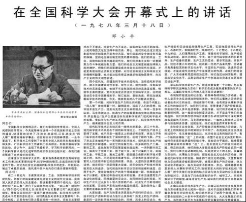 改革开放40年 重温那些振奋人心的经典话语(三)