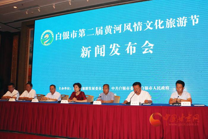 白银市第二届黄河风情文化旅游节将于8月18日举行(图)