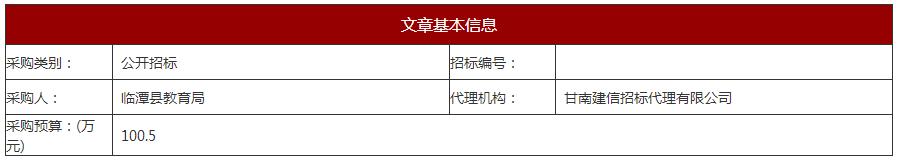 """临潭县教育局临潭县2018年""""全面改"""