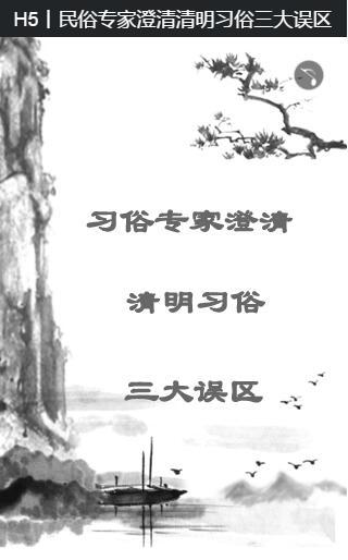 H5|民俗专家澄清清明习俗三大误区