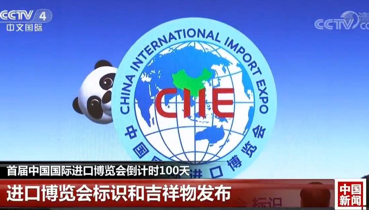 首届中国国际进口博览会倒计时100天