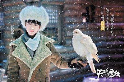《天坑鹰猎》曝光花絮特辑  王俊凯与神鹰组团冒险