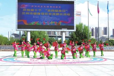 """兰州:健身展演庆祝""""全民健身日"""""""