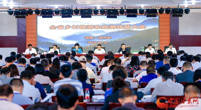 甘肃省乡村旅游和旅游扶贫大会在甘南召开 唐仁健出席并讲话(组图)